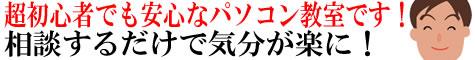 三重県四日市市@超初心者でも安心なパソコン教室