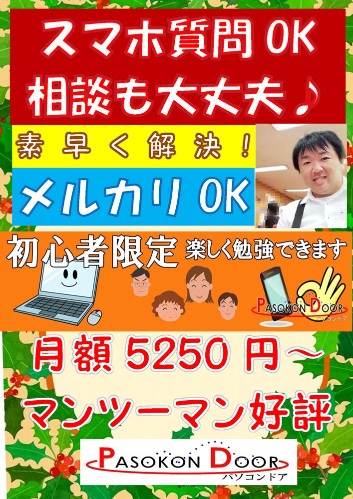 パソコン教室キャンペーン